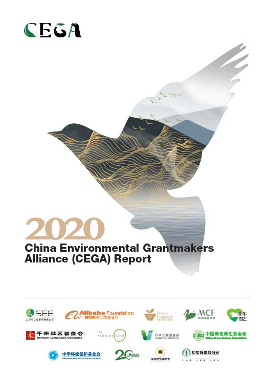 2020CEGA  Report头.png